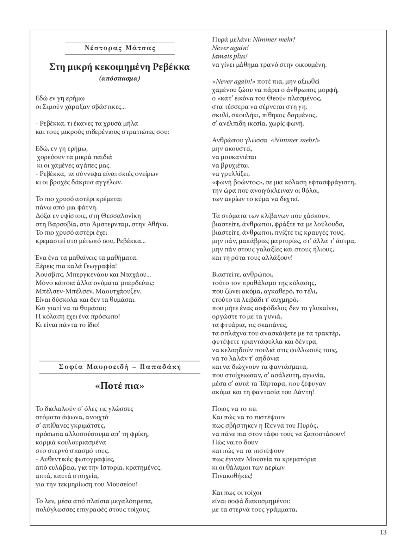 [Συλλογικό] - Αφιέρωμα στο Ολοκαύτωμα - Ενότητα 1η - Ελληνική ποιητική ανθολογία για το Ολοκαύτωμα - ΑΦΙΕΡΩΜΑΤΙΚΟ ΤΕΥΧΟΣ ΓΙΑ ΤΟ ΟΛΟΚΑΥΤΩΜΑ ΤΩΝ ΕΒΡΑΙΩΝ ΤΗΣ ΕΛΛΑΔΟΣ [3η έκδοση ΚΙΣ 2006] - chr_olokautoma109