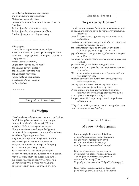 [Συλλογικό] - Αφιέρωμα στο Ολοκαύτωμα - Ενότητα 1η - Ελληνική ποιητική ανθολογία για το Ολοκαύτωμα - ΑΦΙΕΡΩΜΑΤΙΚΟ ΤΕΥΧΟΣ ΓΙΑ ΤΟ ΟΛΟΚΑΥΤΩΜΑ ΤΩΝ ΕΒΡΑΙΩΝ ΤΗΣ ΕΛΛΑΔΟΣ [3η έκδοση ΚΙΣ 2006] - chr_olokautoma111