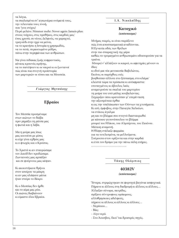 [Συλλογικό] - Αφιέρωμα στο Ολοκαύτωμα - Ενότητα 1η - Ελληνική ποιητική ανθολογία για το Ολοκαύτωμα - ΑΦΙΕΡΩΜΑΤΙΚΟ ΤΕΥΧΟΣ ΓΙΑ ΤΟ ΟΛΟΚΑΥΤΩΜΑ ΤΩΝ ΕΒΡΑΙΩΝ ΤΗΣ ΕΛΛΑΔΟΣ [3η έκδοση ΚΙΣ 2006] - chr_olokautoma110