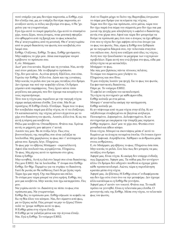 [Συλλογικό] - Αφιέρωμα στο Ολοκαύτωμα - Ενότητα 1η - Ελληνική ποιητική ανθολογία για το Ολοκαύτωμα - ΑΦΙΕΡΩΜΑΤΙΚΟ ΤΕΥΧΟΣ ΓΙΑ ΤΟ ΟΛΟΚΑΥΤΩΜΑ ΤΩΝ ΕΒΡΑΙΩΝ ΤΗΣ ΕΛΛΑΔΟΣ [3η έκδοση ΚΙΣ 2006] - chr_olokautoma108
