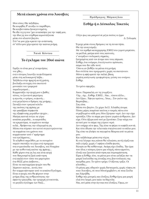 [Συλλογικό] - Αφιέρωμα στο Ολοκαύτωμα - Ενότητα 1η - Ελληνική ποιητική ανθολογία για το Ολοκαύτωμα - ΑΦΙΕΡΩΜΑΤΙΚΟ ΤΕΥΧΟΣ ΓΙΑ ΤΟ ΟΛΟΚΑΥΤΩΜΑ ΤΩΝ ΕΒΡΑΙΩΝ ΤΗΣ ΕΛΛΑΔΟΣ [3η έκδοση ΚΙΣ 2006] - chr_olokautoma107