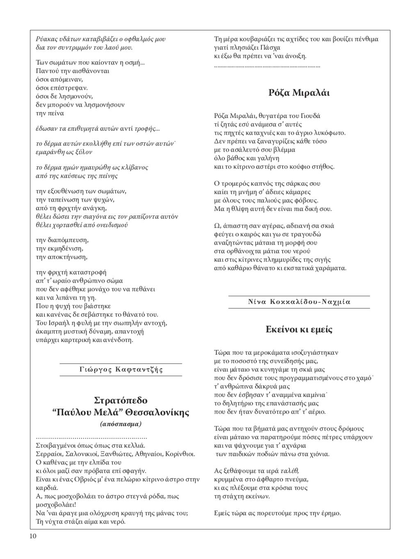 [Συλλογικό] - Αφιέρωμα στο Ολοκαύτωμα - Ενότητα 1η - Ελληνική ποιητική ανθολογία για το Ολοκαύτωμα - ΑΦΙΕΡΩΜΑΤΙΚΟ ΤΕΥΧΟΣ ΓΙΑ ΤΟ ΟΛΟΚΑΥΤΩΜΑ ΤΩΝ ΕΒΡΑΙΩΝ ΤΗΣ ΕΛΛΑΔΟΣ [3η έκδοση ΚΙΣ 2006] - chr_olokautoma106