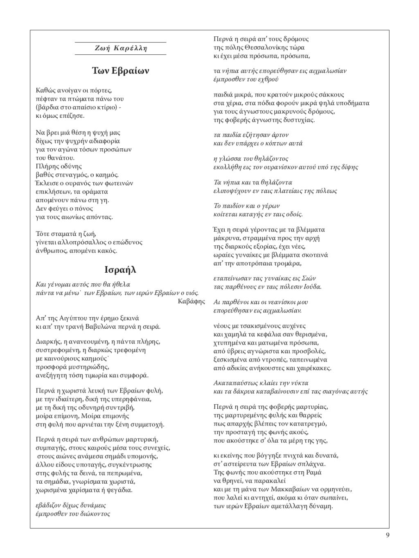 [Συλλογικό] - Αφιέρωμα στο Ολοκαύτωμα - Ενότητα 1η - Ελληνική ποιητική ανθολογία για το Ολοκαύτωμα - ΑΦΙΕΡΩΜΑΤΙΚΟ ΤΕΥΧΟΣ ΓΙΑ ΤΟ ΟΛΟΚΑΥΤΩΜΑ ΤΩΝ ΕΒΡΑΙΩΝ ΤΗΣ ΕΛΛΑΔΟΣ [3η έκδοση ΚΙΣ 2006] - chr_olokautoma105