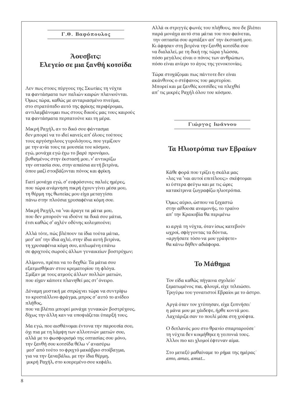 [Συλλογικό] - Αφιέρωμα στο Ολοκαύτωμα - Ενότητα 1η - Ελληνική ποιητική ανθολογία για το Ολοκαύτωμα - ΑΦΙΕΡΩΜΑΤΙΚΟ ΤΕΥΧΟΣ ΓΙΑ ΤΟ ΟΛΟΚΑΥΤΩΜΑ ΤΩΝ ΕΒΡΑΙΩΝ ΤΗΣ ΕΛΛΑΔΟΣ [3η έκδοση ΚΙΣ 2006] - chr_olokautoma104