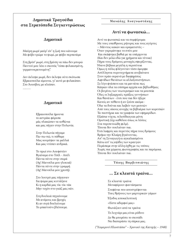 [Συλλογικό] - Αφιέρωμα στο Ολοκαύτωμα - Ενότητα 1η - Ελληνική ποιητική ανθολογία για το Ολοκαύτωμα - ΑΦΙΕΡΩΜΑΤΙΚΟ ΤΕΥΧΟΣ ΓΙΑ ΤΟ ΟΛΟΚΑΥΤΩΜΑ ΤΩΝ ΕΒΡΑΙΩΝ ΤΗΣ ΕΛΛΑΔΟΣ [3η έκδοση ΚΙΣ 2006] - chr_olokautoma103