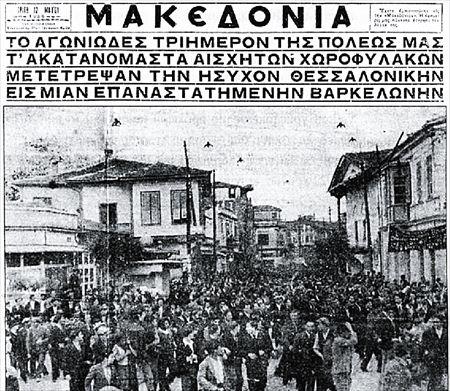 Τα ακατανόμαστα αίσχη των χωροφυλάκων, Το αγωνιώδες τριήμερον, Μάιος 1936