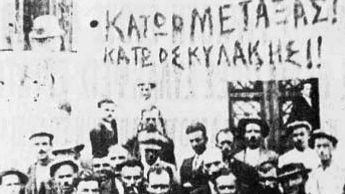 Σύνθημα στον τοίχο από εργάτες: Κάτω ο Μεταξάς Κάτω ο Σκυλακάκης, Ιούλιος 1936.