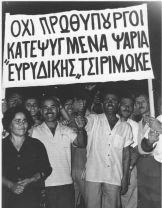 1965, Ιουλιανά: 'Οχι πρωθυπουργοί κατεψυγμένοι, Τσιριμώκε'. Τα 'κατεψυγμένα ψάρια Ευρυδίκης', αναφορά στην Φρειδερίκη και στον 'κατεψυγμένο' της πρωθυπουργό Ηλία τσιριμώκο.