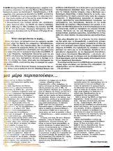 Περιοδικό 'Αντί', τεύχος #258, της 13ης Απριλίου 1984, Οι φασιστικές οργανώσεις και η καταγωγή της ΕΠΕΝ, σ. 21