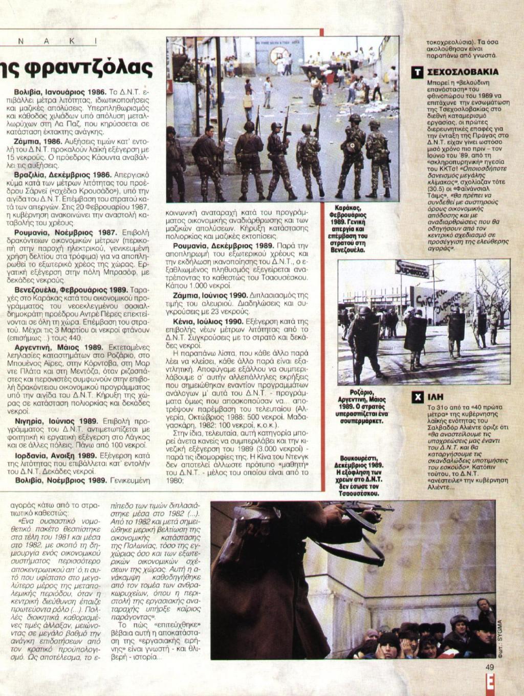 1991-11-03-ΕΨΙΛΟΝ - Ιός - Διεθνές Νομισματικό Ταμείο ΔΝΤ Το φιλί της ζωής που σκοτώνει-ΣΕΛ-05