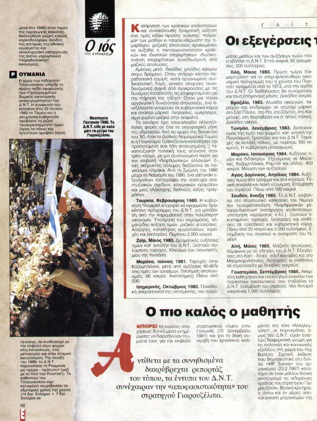 1991-11-03-ΕΨΙΛΟΝ - Ιός - Διεθνές Νομισματικό Ταμείο ΔΝΤ Το φιλί της ζωής που σκοτώνει-ΣΕΛ-04