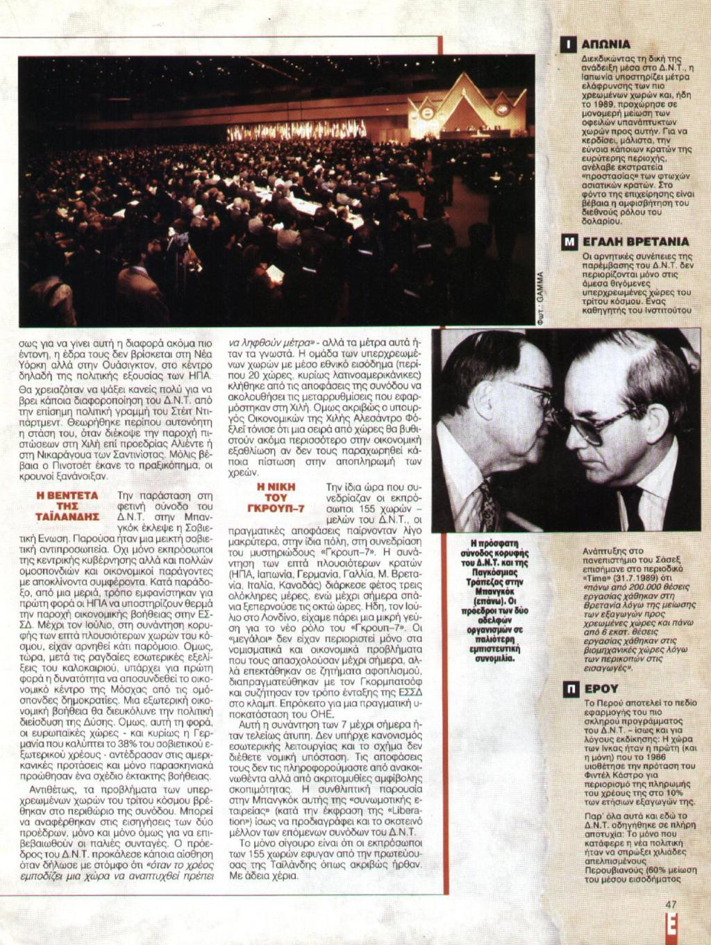 1991-11-03-ΕΨΙΛΟΝ - Ιός - Διεθνές Νομισματικό Ταμείο ΔΝΤ Το φιλί της ζωής που σκοτώνει-ΣΕΛ-03