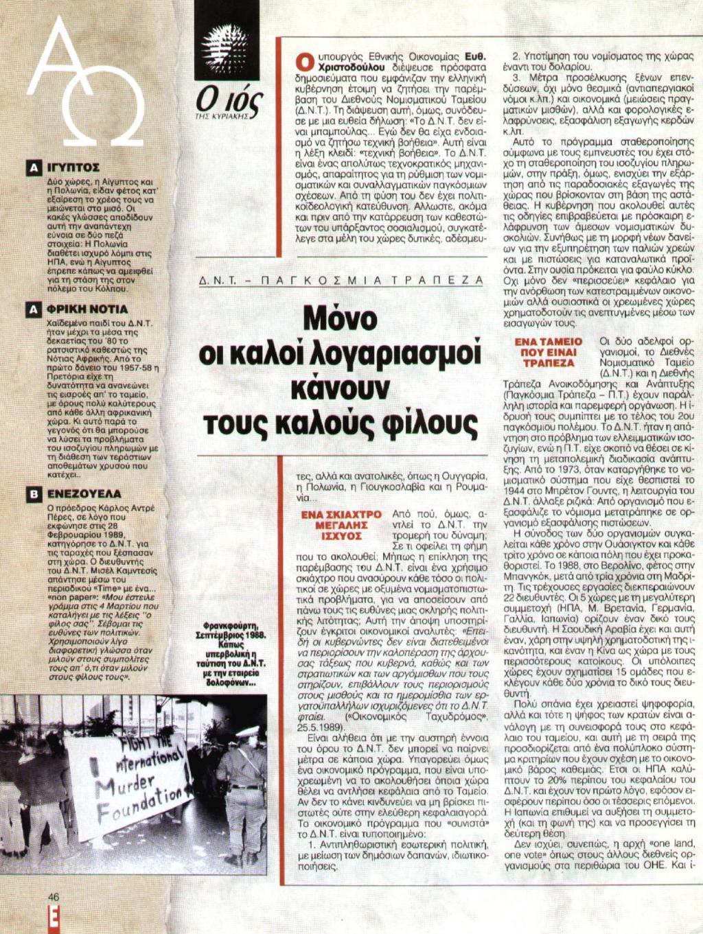 1991-11-03-ΕΨΙΛΟΝ - Ιός - Διεθνές Νομισματικό Ταμείο ΔΝΤ Το φιλί της ζωής που σκοτώνει-ΣΕΛ-02