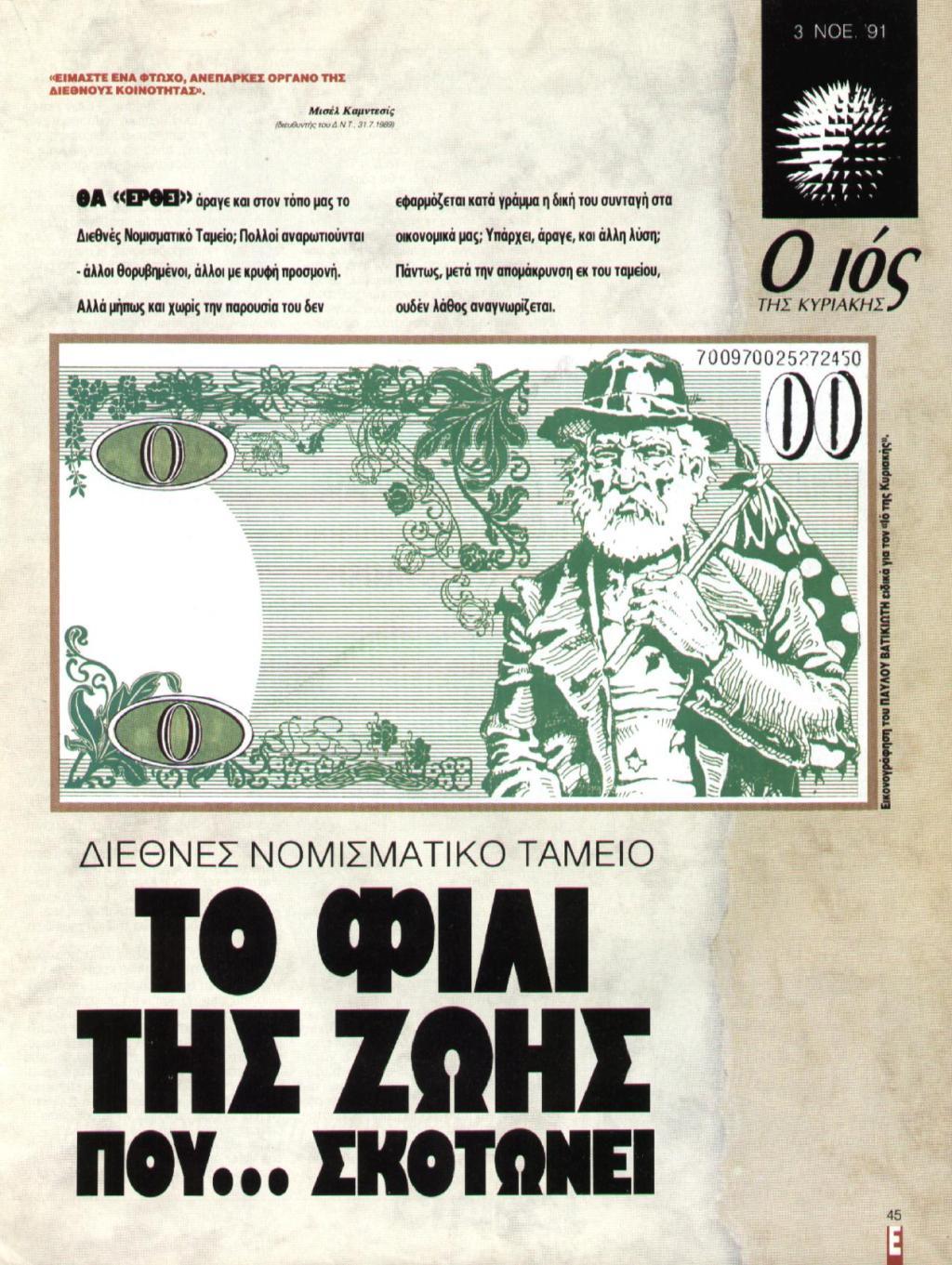 1991-11-03-ΕΨΙΛΟΝ - Ιός - Διεθνές Νομισματικό Ταμείο ΔΝΤ Το φιλί της ζωής που σκοτώνει-ΣΕΛ-01