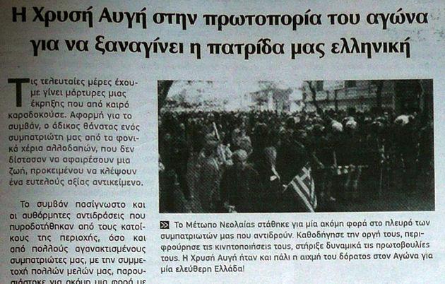 Εφημερίδα Χρυσή Αυγή, 18/05/2011, λίγες μέρες μετά το πογκρόμ: Η ΧΑ στην πρωτοπορία για να ξαναγίνει η πατρίδα μας ελληνική. Το Μέτωπο Νεολαίας στάθηκε στο πλευρό συμπατριωτών μας 'Ιός. Πρέπει να χυθεί αίμα', 02/05/2015.
