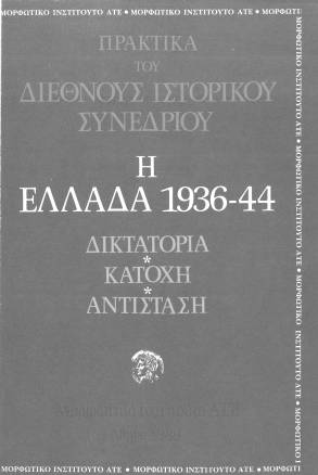 'Η Ελλάδα 1936-44. Δικτατορία, κατοχή, αντίσταση', Χάγκεν Φλάισερ & Νίκος Σβορώνος (επιμέλεια)