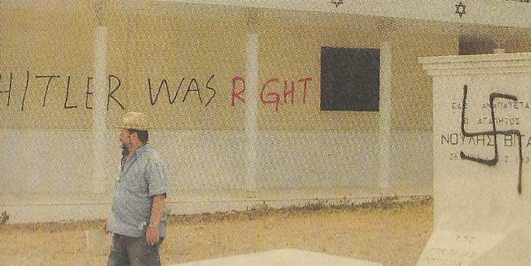Αθήνα, 2004. Βεβήλωση εβραϊκού νεκροταφείου. 'Hitler was right'.