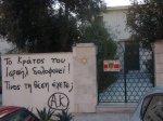 201x-xx-xx – Λάρισα Συναγωγή – Σύνθημα από Αντιεξουσιαστική Κίνηση ΑΚ – Το κράτος του Ισαραήλ δολοφονεί Εσείς τι θέση έχετε –stoa511