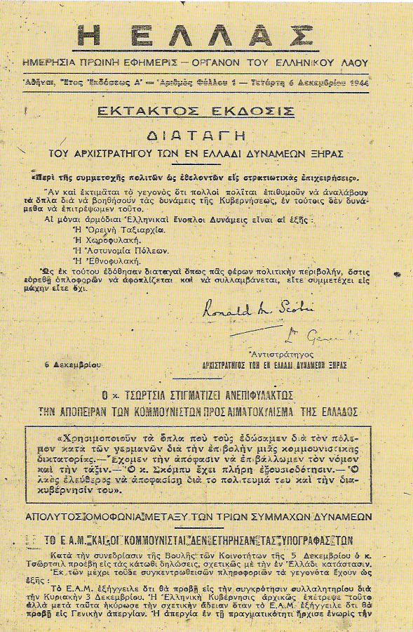 Το πρώτο φύλλο σε μορφή προκήρυξης (όχι χρονολογικά). Επεφτε σαν προκήρυξη από τα αγγλικά αεροπλάνα.