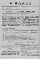 Το φύλλο με ημερομηνία 08/12/1944.