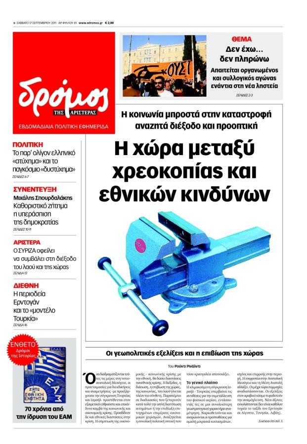 """Η πρώτη σελίδα του """"Δρόμου της Αριστεράς"""", τεύχος #081, Σάββατο 17 Σεπτεμβρίου 2011. Κάτω αριστερά, το εξώφυλλο του ένθετου για τα """"70 χρόνια ΕΑΜ""""."""
