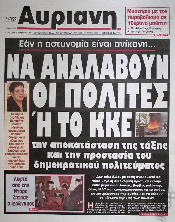 Το προφητικό πρωτοσέλιδο της 'Αυριανής' από τα λεγόμενα 'δεκεμβριανά του 2008', στις 19 Δεκεμβρίου 2008.