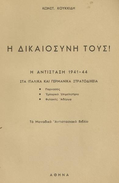Το βιβλίο του πραγματικού Κουκκίδη: Κωνσταντίνος Κουκκίδης, Η Δικαιοσύνη τους, 1946