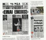 1985-05-13-ΝΕΑ-ΣΕΛ-01 – Επιδρομή φασιστών Βορίδης τσεκούρι [Από 2012-05-04-HOT DOC-ΤΧ#02] – voridis-NEA –70