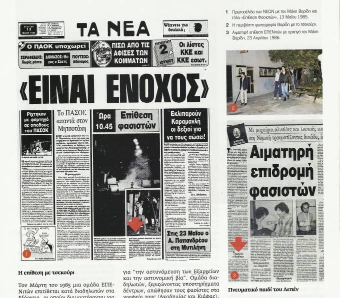 Αιματηρή επιδρομή φασιστών. Με μαχαίρια, αλυσίδες και λοστούς εισέβαλαν στη Νομική τρυματίζοντας δεκάδες. Τα Νέα, 13/05/1985.