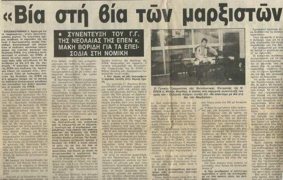 Βία στη βία των μαρξιστών, 27/04/1986