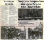 Φεβρουάριος 1987, Συνέλευση της Πάντοβας. Μάκης Βορίδης από ΕΠΕΝ, Ελένη Παπαδοπούλου από ΕΝΕΚ και άλλοι.