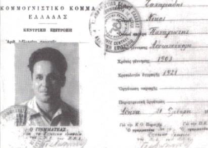 Η κομματική ταυτότητα του Νίκου Ζαχαριάδη