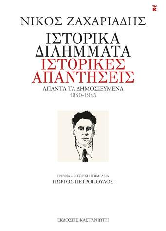 Το εξώφυλλο του πρώτου βιβλίου με τίτλο 'Νίκος Ζαχαριάδης - Ιστορικά διλήμματα, ιστορικές απαντήσεις', εκδόσεις Καστανιώτης, 2011. Πρόκειται για σκίτσο από την επιθεώρηση «Λεύτερος Μωρηάς (Όργανο της Κομματικής Επιτροπής Περιοχής Πελοποννήσου του ΚΚΕ)», αρ. 65, Πάτρα, Μάης 1945