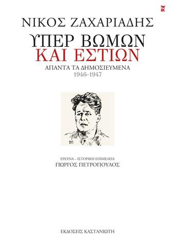 Το εξώφυλλο του δεύτερου βιβλίου με τίτλο 'Νίκος Ζαχαριάδης - Υπέρ βωμών και εστιών, Άπαντα τα δημοσιευμένα (1946-1947)', εκδόσεις Καστανιώτης, 2012