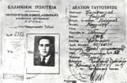 """Η πλαστή ταυτότητα του δικηγόρου Αλφρέδου Κοέν με το όνομα """"Παύλος Πανόπουλος""""."""