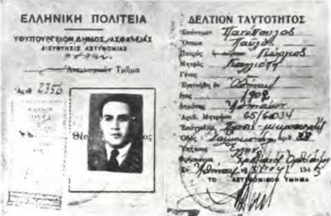 Η πλαστή ταυτότητα του δικηγόρου Αλφρέδου Κοέν με το όνομα 'Παύλος Πανόπουλος'.