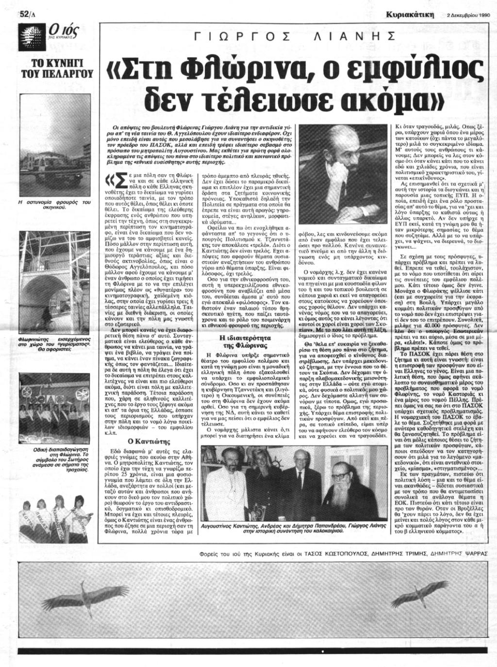 Ιός, Το κυνήγι του πελαργού, Ελευθεροτυπία, 02/12/1990