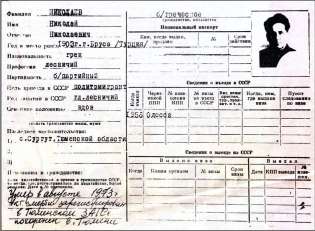 Νίκος Ζαχαριάδης - Η σοβιετική ταυτότητα-άδεια παραμονής, 1973 (Κλικ για μεγέθυνση)