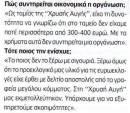 Περιοδικό Ταχυδρόμος, 27/03/2004, Συνέντευξη Χάρη Κουσουμβρή.