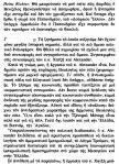 [Συλλογικό & Μάριον Σαράφη (επιμέλεια)] – Από την αντίσταση στον Εμφύλιο πόλεμο [Νέα Σύνορα Λιβάνης1982]-ΣΕΛ-212