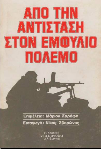 Συλλογικό & Μάριον Σαράφη (επιμέλεια), Από την αντίσταση στον Εμφύλιο πόλεμο, Νέα Σύνορα Λιβάνης 1982, το εξώφυλλο.