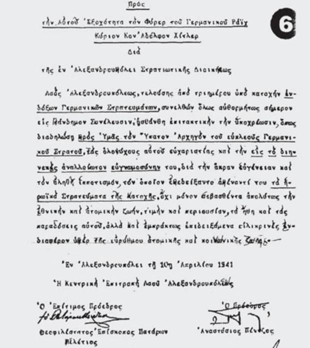 Κεντρική Επιτροπή Λαού Αλεξανδρούπολης, 10 Απριλίου 1941, προς 'την Αυτού Εξοχότητα τον Φύρερ του Γερμανικού Ράιχ'