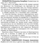 1998-02-19-ΒΟΥΛΗ Πρακτικά-ΣΕΛ-018 – Ερώτηση Πέτρος Κουναλάκης για ΧρυσήΑυγή