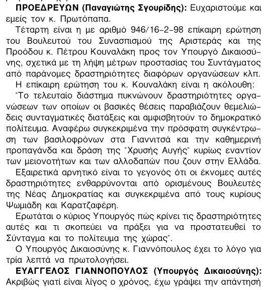 Από τα πρακτικά της Βουλής, προς τον Υπουργό Δικαιοσύνης Ευάγγελο Γιαννόπουλο, 19 Φεβρουαρίου 1998