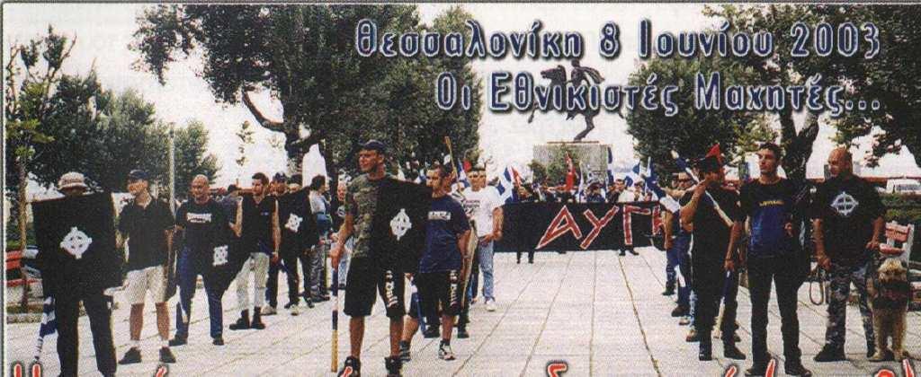 2003-06-08 - Θεσσαλονίκη Αγαλμα Μεγάλου Αλεξάνδρου - Crop - ΑΝΤΕΠΙΘΕΣΗ, Α.Τ. 13, 07_08-2003, σελ. 05