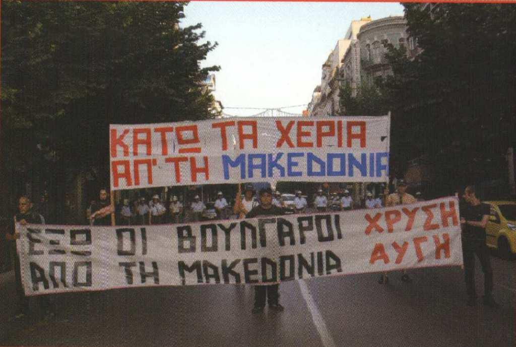 2007-06-16 - Θεσσαλονίκη πορεία υπέρ Ιράκ και ενάντια σε ΗΠΑ - Πανό για Μακεδονία - ΑΝΤΕΠΙΘΕΣΗ, Α.Τ. 30, 09_10-2007, σελ. 16