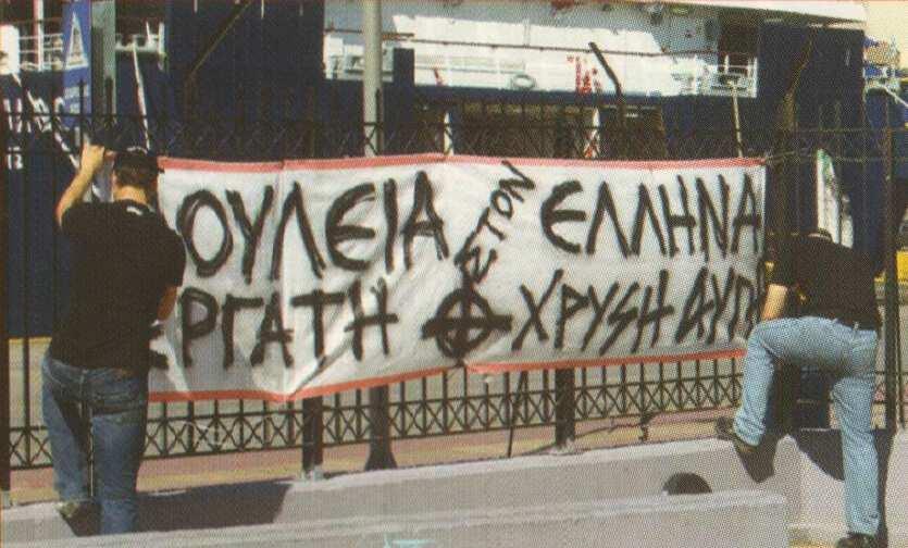 2008-10-06 - Πειραιάς Πανό Δουλειά στον Ελληνα εργάτη - Crop - ΠΟΛΛΕΣ για CROP - ΑΝΤΕΠΙΘΕΣΗ, Α.Τ. 32, Χειμώνας 2008, σελ. 25