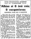 Ριζοσπάστης, 09/10/1977: Αθώοι οι 6 από τους 9 νεοφασίστες. Στον Λογγίνο Παξινόπουλο δόθηκαν οι ξιφολόγχες του. Ο Πλεύρης αθώος. Ο Καλέντζης κάθειρξη 12 ετών.