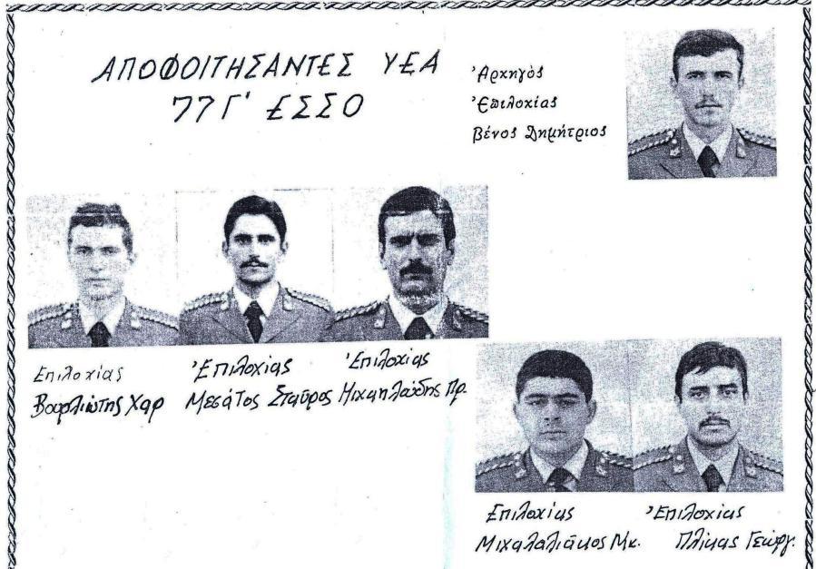 Οι ΥΕΑ Επιλοχίες της σειράς 1997 Γ ΕΣΣΟ. Ο Μιχαλολιάκος ήταν ίδια σειρά με τον μετέπειτα διώκτη του Χαράλαμπο Βουρλιώτη.