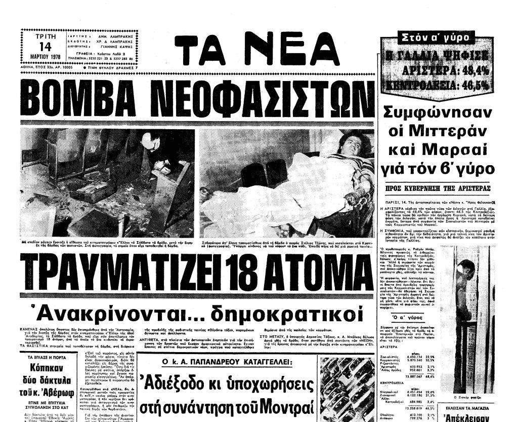 Τα Νέα, 14/03/1978, Βόμβα νεοφασιστών τραυματίζει 18 άτομα στον κινηματογράφο 'Ελλη'.
